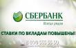 Изображение - Проценты по вкладам в сбербанке для пенсионеров vklady-sberbanka-dlya-fizicheskih-lic-v-2018-godu_w110_h70
