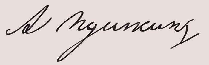 Автограф Пушкина