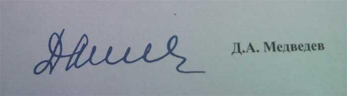 Автограф Медведева