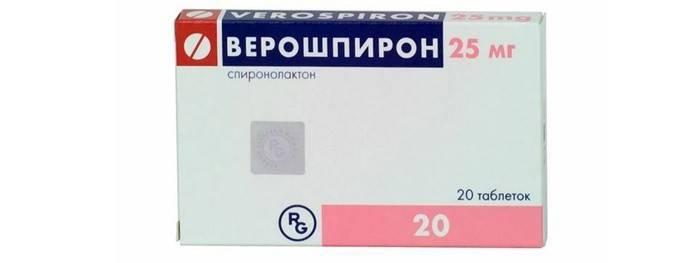 Диуретик Верошпирон