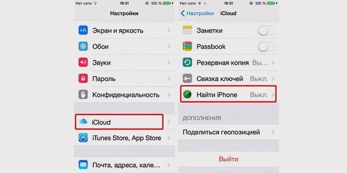 Как отключить функцию «Найти iPhone»