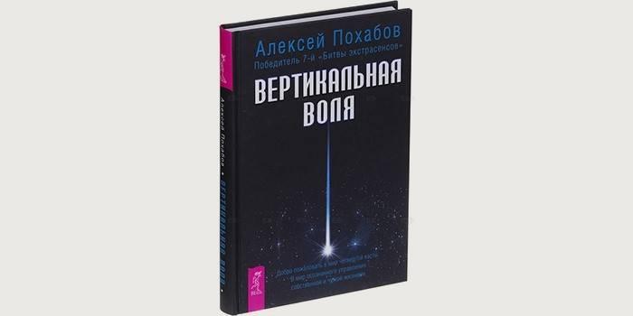 Книга о развитии экстрасенсорики - Вертикальная воля