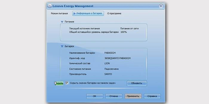 Программа Energy Management для Lenovo