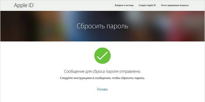 Сбросить Apple ID на сайте