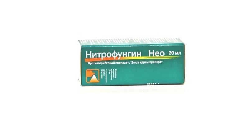 Нитрофунгин